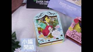 【日本迪士尼Paper Theater】