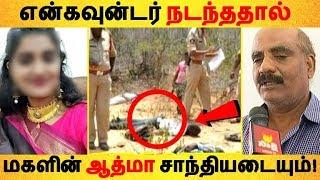 என்கவுன்டர் நடந்ததால் மகளின் ஆத்மா சாந்தியடையும்|Tamil News | Latest News | Viral