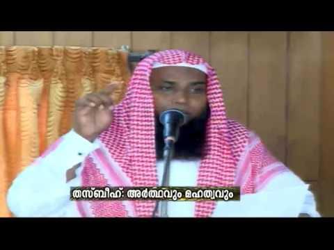 Jumua Quthuba | തസ്ബീഹ് : അർത്ഥവും മഹത്വവും | Naseerudheen Rahmani | Hidaya Multimedia