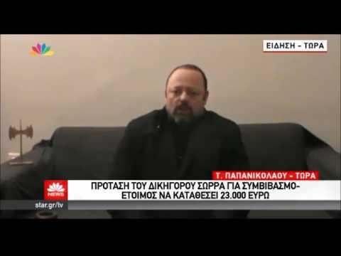 newsbomb.gr: Αρτέμης Σώρρας: Πρόταση του δικηγόρου του για συμβιβασμό