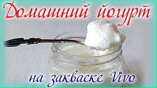 ДОМАШНИЙ ЙОГУРТ в мультиварке Redmond на бактериальной закваске | Рецепт йогурт на закваске VIVO