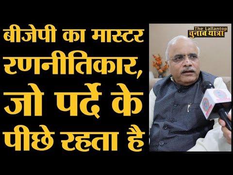 Modi, Shah, Gadkari और संघ, सब करते हैं विनय के फीडबैक पर भरोसा   Bhopal   Pragya Thakur   Digvijaya
