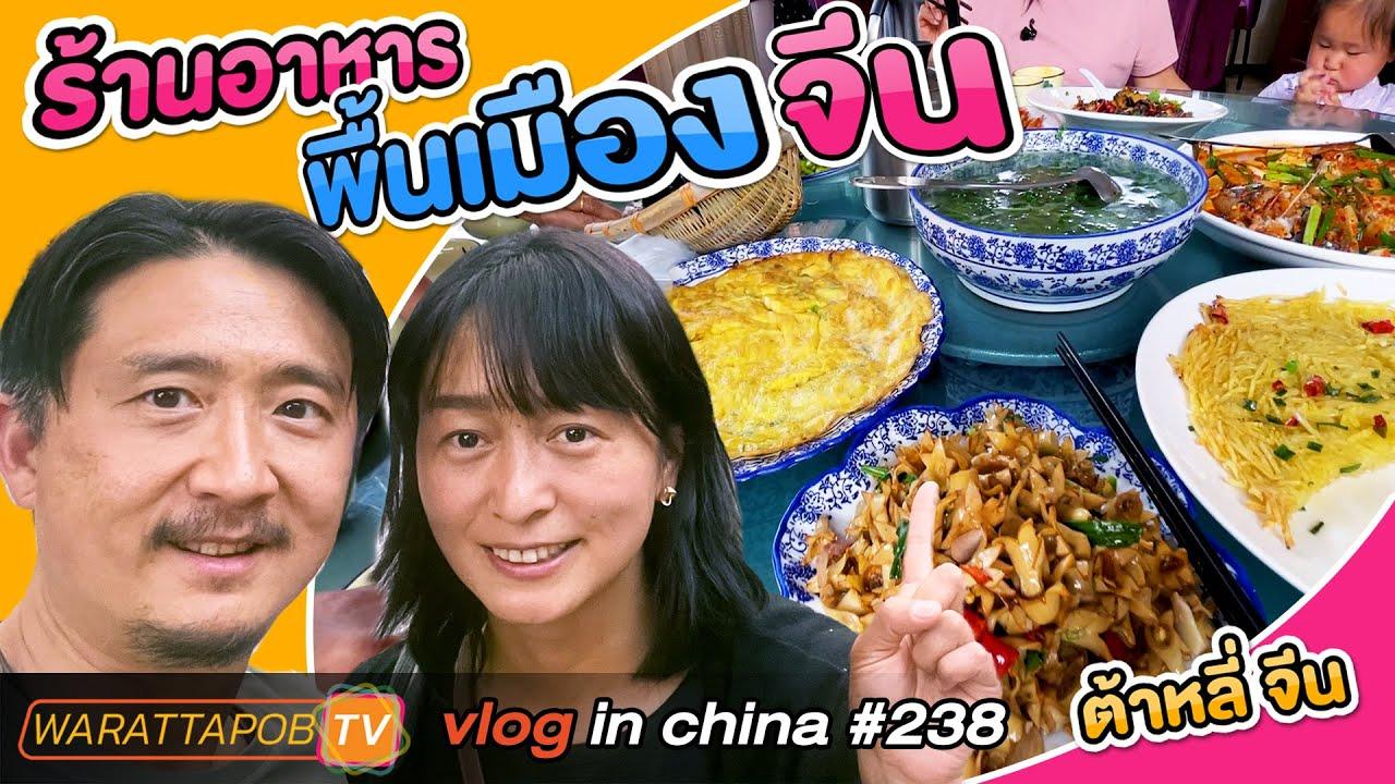 กินอาหารจีน - ร้านอาหารพื้นเมือง ที่เมืองต้าหลี่ จีน | VLOG IN CHINA EP239