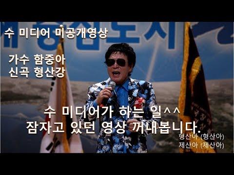함중아/형산강/포항/마이웨이/풍문으로들었소/범죄와의전쟁/영화/내게도사랑이/안개속에두그림자/함중아형산강/k-pop