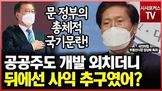 """국민의힘 부동산특위 """"공공주도 개발 외치더니 …"""