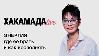 Ирина Хакамада  Энергия  Как Восполнять