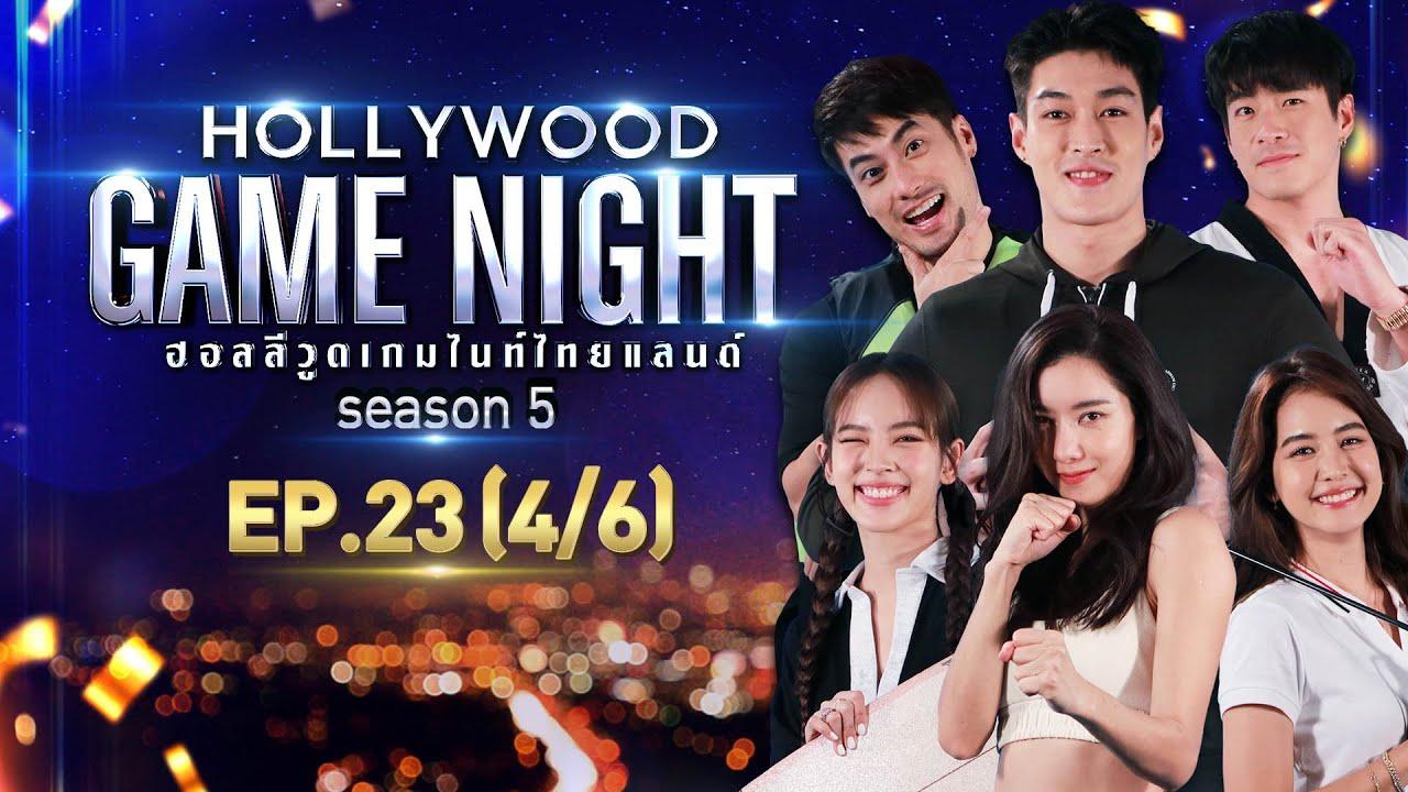HOLLYWOOD GAME NIGHT THAILAND S.5 | EP.23 โบว์,ณิชา,ไอซ์ VS บอย,อาเล็ก,กระทิง [4/6] | 10.10.64