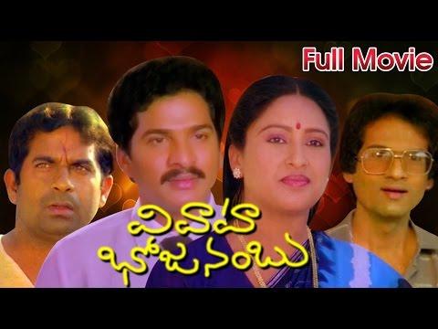 Vivaha Bhojanambu Full Length Telugu Movie || DVD Rip..