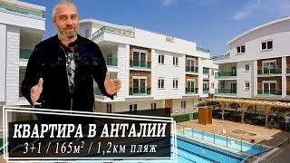 Продажа новая квартира 3+1 Анталия, Коньяалты. Мебель, техника, газовое отопление. Цена