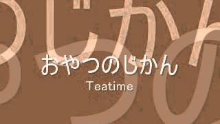 湯山昭/「こどものせかい」 第2番 おやつのじかん /pf.須藤英子 □Akira Yuyama/「CHILDREN'S WORLD」No.2 Teatime /pf: Eiko Sudoh.