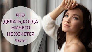 ЧТО ДЕЛАТЬ КОГДА НИЧЕГО НЕ ХОЧЕТСЯ Как преодолеть сложный период в жизни