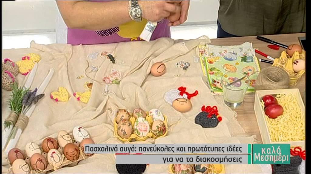 Πασχαλινά αυγά Πανεύκολες και πρωτότυπες ιδέες για να τα διακοσμήσετε 4dfceaed730