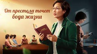 Новый христианский фильм «От престола течет вода жизни» Найти путь вечной жизни