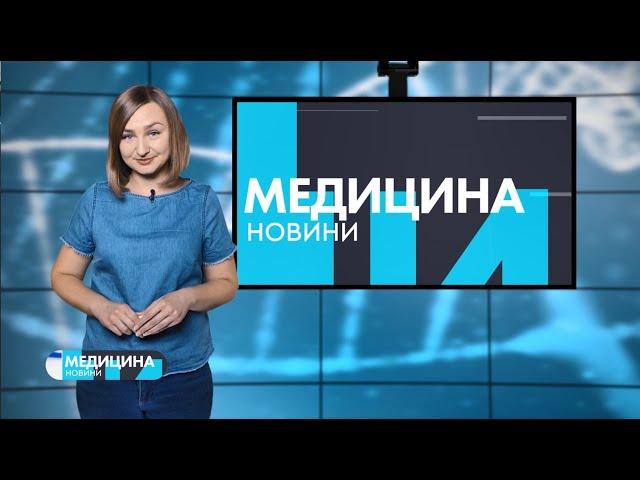 #МЕДИЦИНА_Т1новини | 05.08.2020