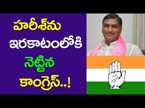 Congress Strategies On Harish Rao | Cm KCR | TRS | KTR | Telangana News | Taja30