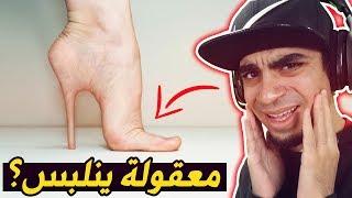 أغرب 10 أحذية في العالم - معقولة في ناس تلبسهم 😱😅❌ ؟!