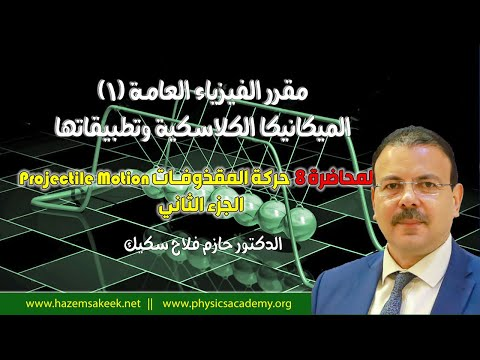 ������ 82 ��� ���� projectile motion ���� ����