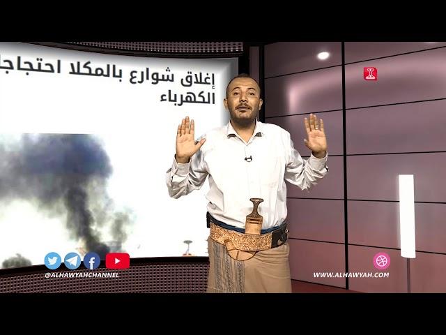 خبر وعلم | حضرموت بلا كهرباء | محمد الصلوي قناة الهوية