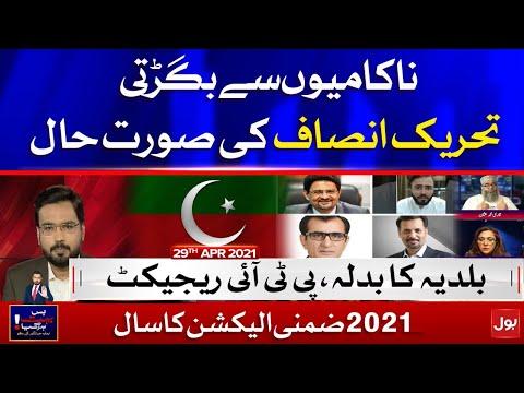 NA-249 Election Results? - Bus Bohat Hogaya with Arbab Jahangir