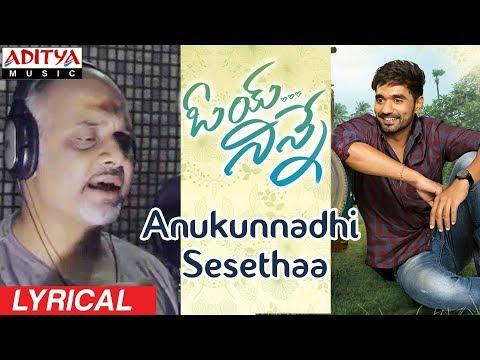 Anukunnadhi Sesethaa Lyrical || Oye Ninney Songs || Bharath Margani || Ramajogayya Sastry