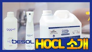 데솔 HOCL 살균소독제 소개_미산성차아염소산수(KOR…