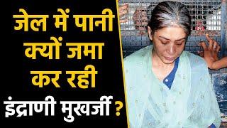 Indrani Mukherjee Jail की Cell में Water क्यों जमा कर रही है | वनइंडिया हिंदी