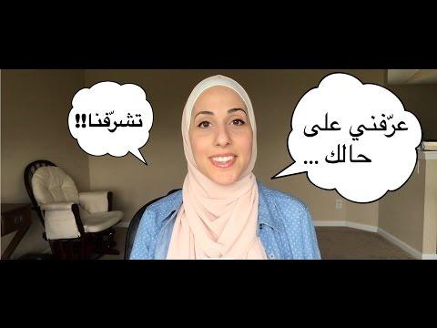 كيف تعرّف عن نفسك بالإنجليزية - Learn English | How to introduce  yourself