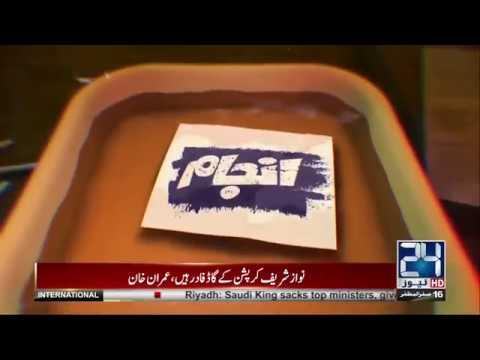 Food Mafia in Karachi | Anjam | 5 November 2017 | 24 News HD