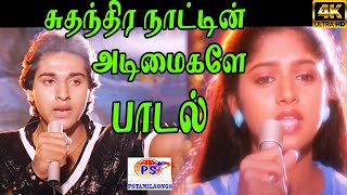 Sudhanthira Naattin ||சுதந்திர நாட்டின் அடிமைகளே || Desiya Geetham  HD Song