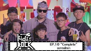 Kids Rock - ตอน Complete จบการศึกษา (EP.10)