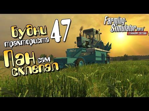 Пан сам склепал - ч47 Farming Simulator 2013