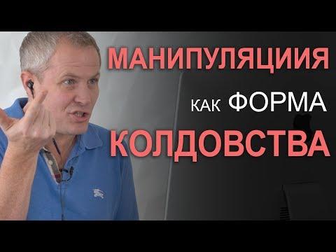 Манипуляция как форма колдовства. Александр Шевченко 2019