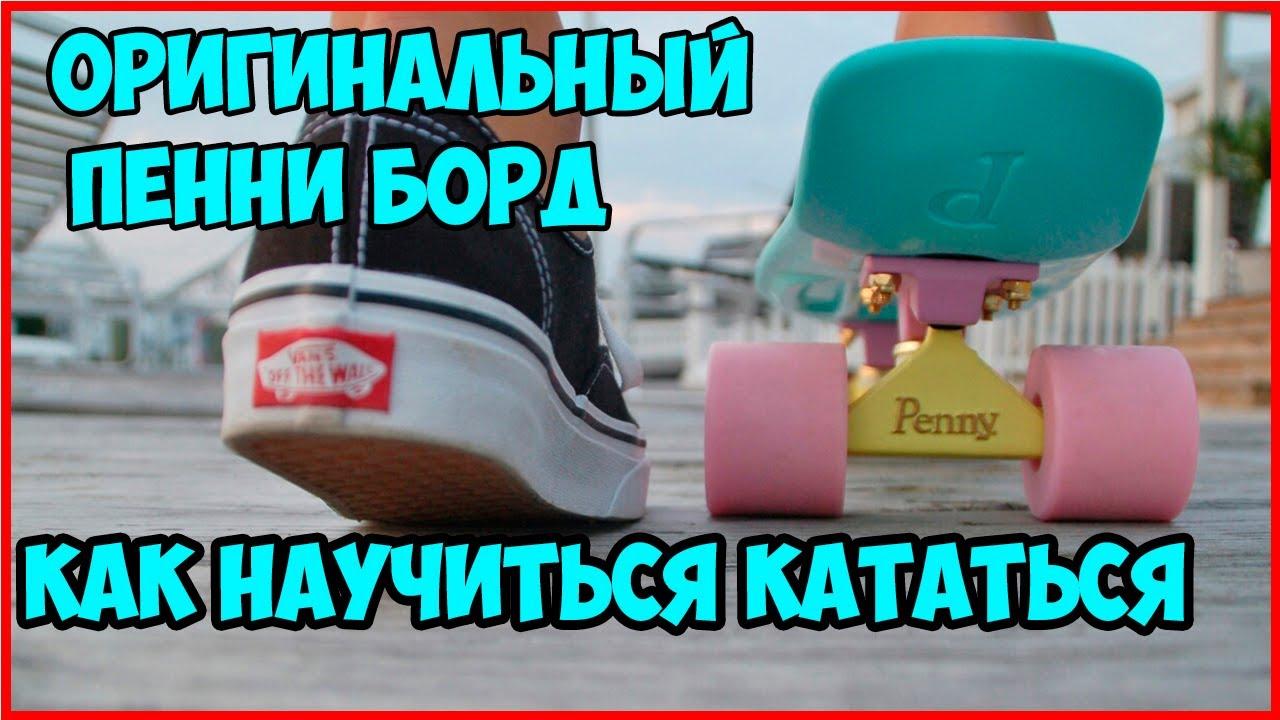 Мой Новый СКЕЙТ ПЕННИ БОРД со светящимися колесами Трюки на скейте .