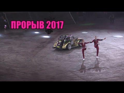 Terry Grant drift show и акробатический рок-н-ролл - Прорыв 2017 в Олимпийском