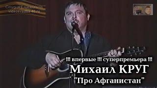 Михаил Круг - Про Афганистан / Калуга / 1997