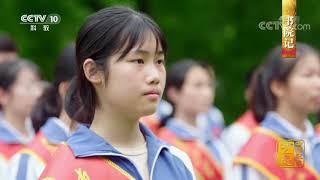 《中国影像方志》 第359集 湖南湘乡篇| CCTV科教