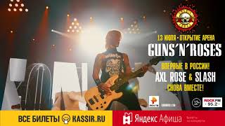 GunsRoses new