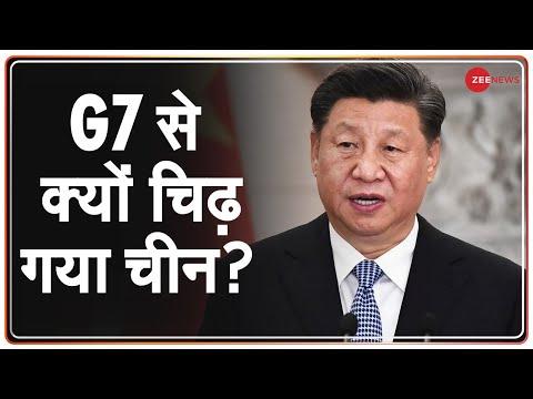 क्या G7 Nations का समूह खड़ा हुआ China के खिलाफ?   G7 Summit 2021   World Latest Hindi News