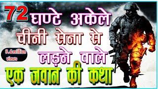 भारतीय सेना का एक सिपाही ऐसा भी जिसने 300 ज्यादा चीन के सैनिक  मार गिराए