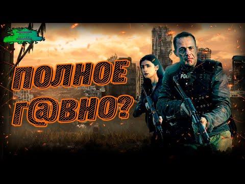 Последний Бросок - ОБЗОР MOVIE REVIEW