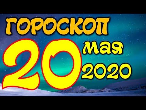 Гороскоп на завтра 20 мая 2020 для всех знаков зодиака. Гороскоп на сегодня 20 мая 2020 / Астрора