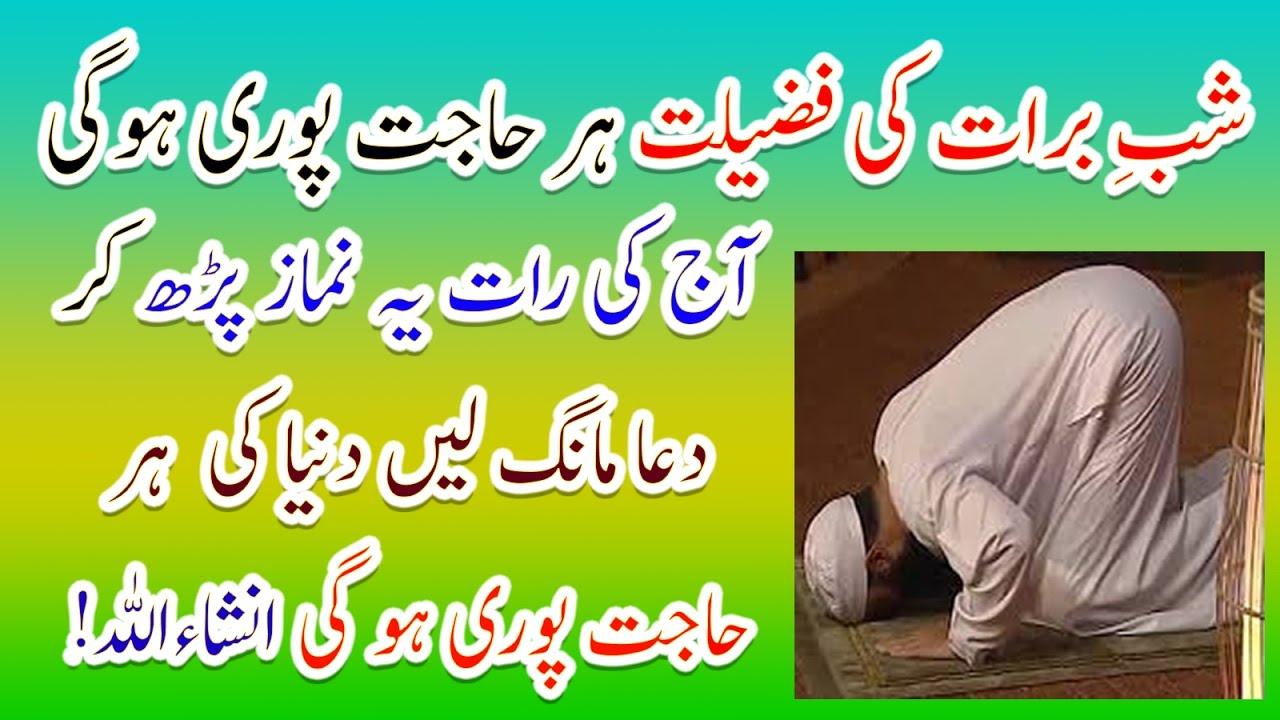 shab e baraat Shab e barat status shabbarat status shab e baraat shabbarat whatsapp status shabbarat islamic status category news & politics license.