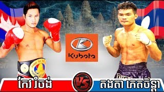 Keo Rumchong vs Tongta(laos), Khmer Boxing Bayon 22 Dec 2017, Kun Khmer vs Muay Thai