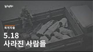 뉴스타파 목격자들 - 5.18 사라진 사람들
