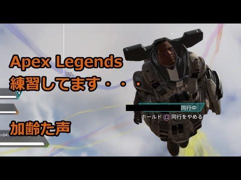 シージ・エイペックス 加齢�声�ゲーム放� 3/20  #Apex Legends #R6S