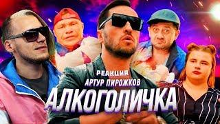 Реакция на Артур Пирожков - Алкоголичка (Премьера клипа 2019)