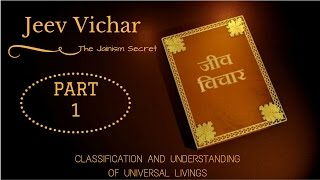 JEEV VICHAR MOVIE OFFICIAL | JAIN | CLASSIFICATION AND UNDERSTANDING OF UNIVERSAL LIVING | PART 1