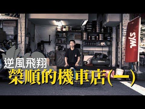【逆風飛翔】榮順的機車店(首部曲)(寶傑洗車)
