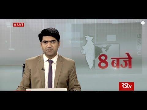 Hindi News Bulletin   हिंदी समाचार बुलेटिन – Mar 10, 2018 (8 pm)