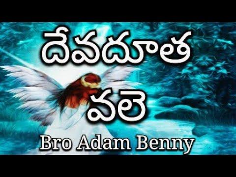 దేవదూత వలె  Devadutha vale  Telugu Christian song 2017  Bro Adam Benny